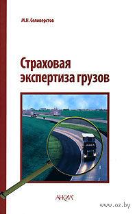 Страховая экспертиза грузов — фото, картинка