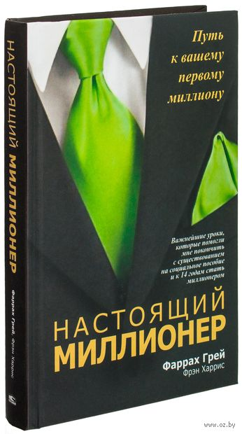 Настоящий миллионер. Д. Бачмэн, Ф. Грей