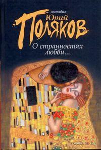 О странностях любви.... Юрий Поляков
