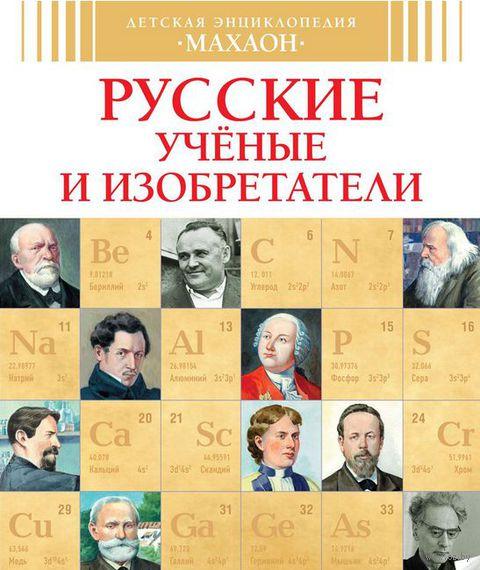 Русские ученые и изобретатели — фото, картинка