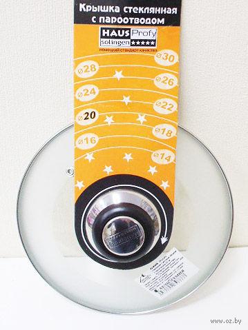 Крышка стеклянная с матовым ободком с пароотводом (20 см)