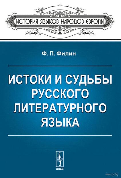 Истоки и судьбы русского литературного языка — фото, картинка