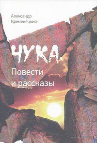 Чука. Александр Кременецкий
