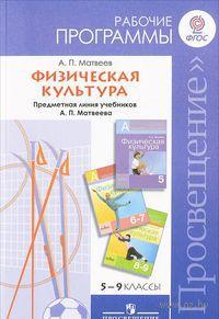 Физическая культура. 5-9 классы. Рабочие программы — фото, картинка