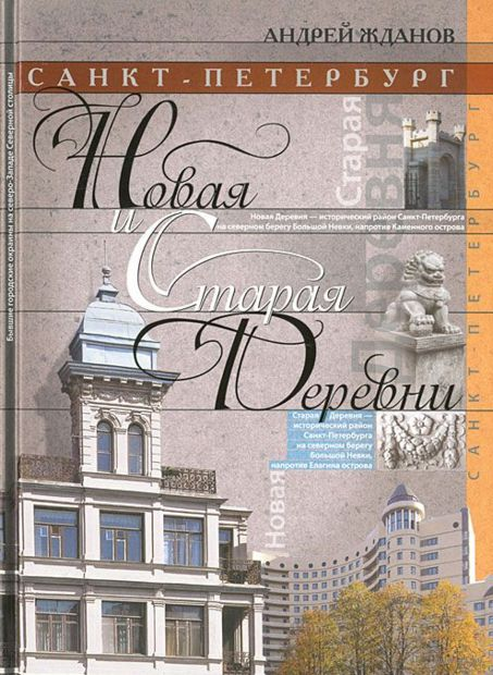 Санкт-Петербург. Новая и Старая Деревни. Андрей Жданов