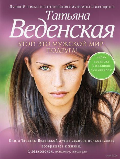 Stop! Это мужской мир, подруга! (м). Татьяна Веденская