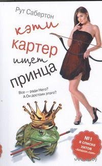 Кэти Картер ищет принца (м). Рут Сабертон