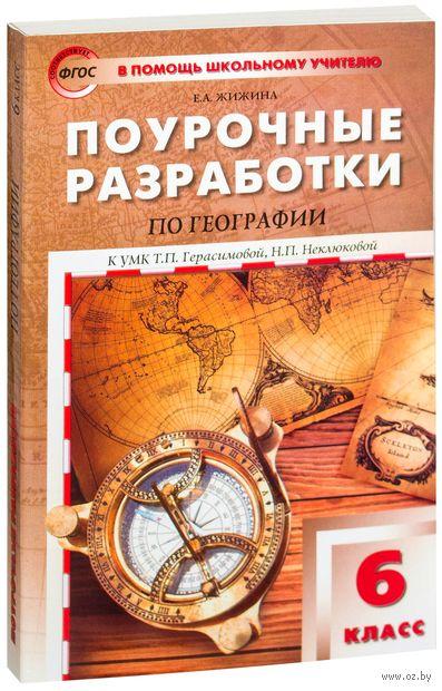 Физическая география. 6 класс. Поурочные разработки по географии. Н. Никитина, Елена Жижина