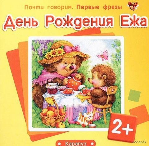День рождения ежа. Галина Фролова, Сергей Савушкин