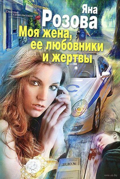 Моя жена, ее любовники и жертвы. Яна Розова