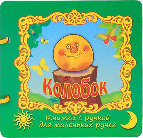 Колобок (с ручкой). Н. Наумова