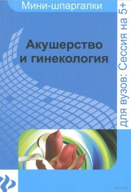 Акушерство и гинекология. Шпаргалка. Александр Иванов