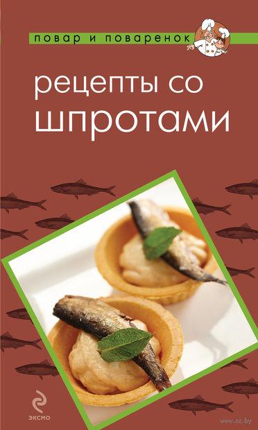 Рецепты со шпротами. Светлана Першина