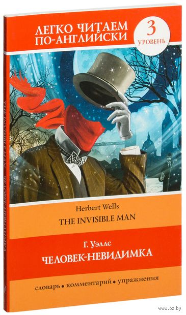 The Invisible Man. 3 уровень. Герберт Уэллс