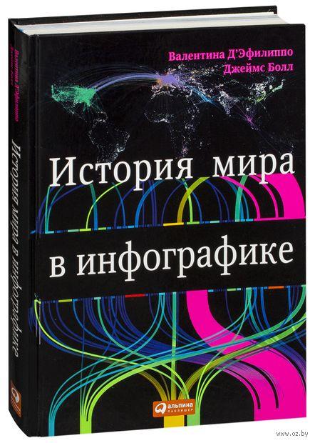 История мира в инфографике. Джеймс Болл, Валентина Д`Эфилиппо