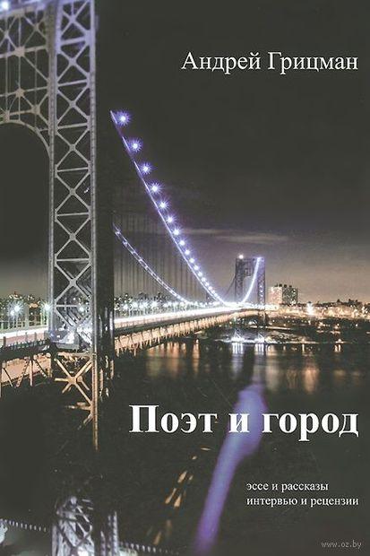 Поэт и город — фото, картинка