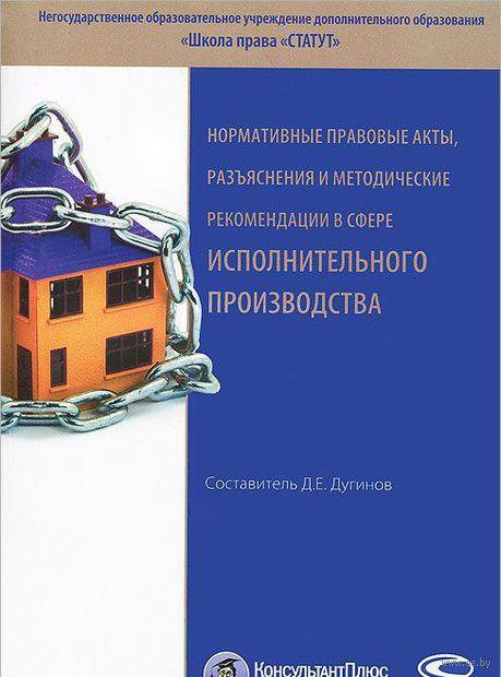 Нормативные правовые акты, разъяснения и методические рекомендации в сфере исполнительного производства. Д. Дугинов