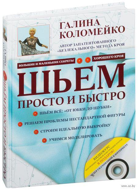 Шьем просто и быстро (+CD). Галина Коломейко