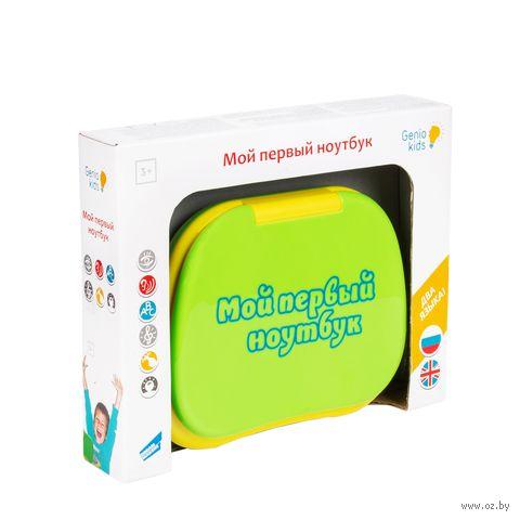 """Развивающая игрушка """"Мой первый ноутбук"""""""