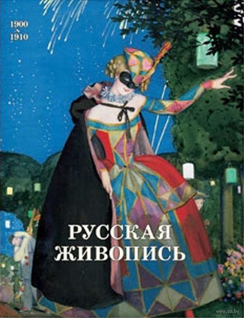 Русская живопись. 1900-1910