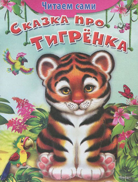 Сказка про тигренка. Е. Русакова