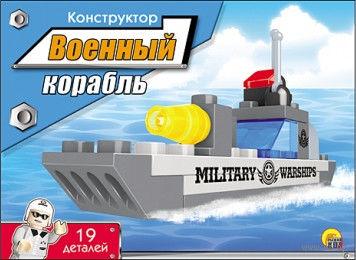 """Конструктор """"Военный корабль"""" (19 деталей) — фото, картинка"""