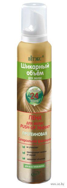 """Пена для волос """"Push-Up Эффект"""" (200 мл)"""