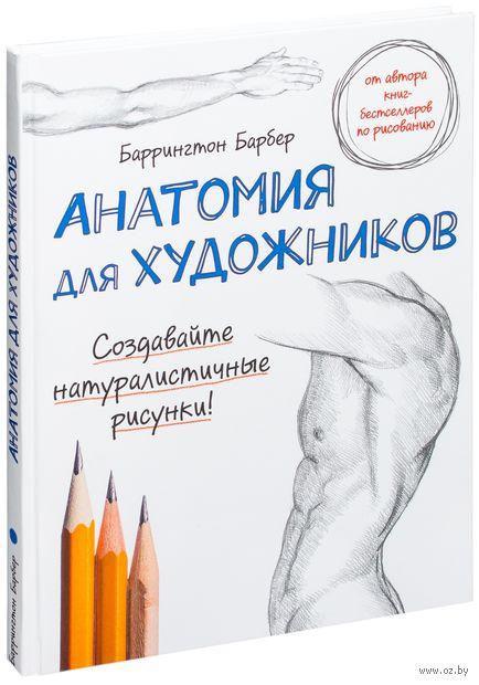 Анатомия для художников. Баррингтон Барбер