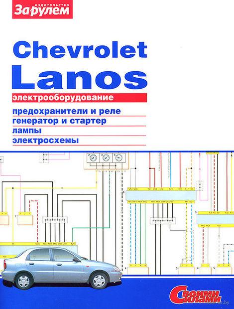 Chevrolet Lanos. Электрооборудование — фото, картинка