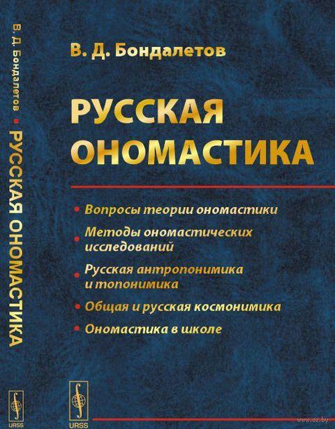 Русская ономастика — фото, картинка