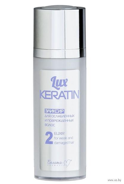 """Эликсир для волос """"Lux keratin. Для ослабленных и поврежденных волос"""" (30 г) — фото, картинка"""