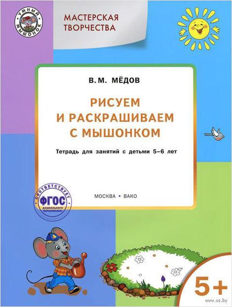 Рисуем и раскрашиваем с Мышонком. Тетрадь для занятий с детьми 5-6 лет — фото, картинка