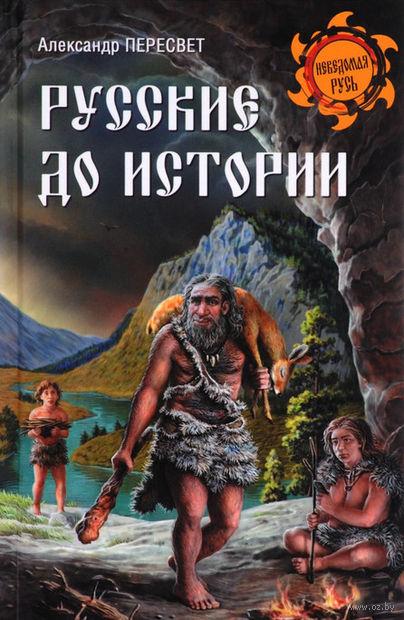 Русские до истории — фото, картинка