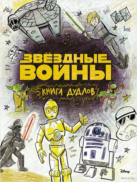 Звёздные войны. Книга дудлов — фото, картинка