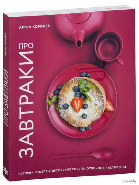 Про завтраки — фото, картинка