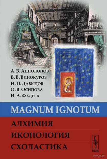 Magnum Ignоtum. Алхимия. Иконология. Схоластика — фото, картинка