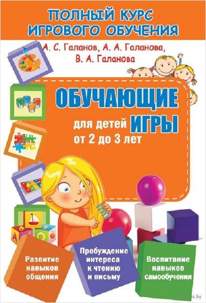 Обучающие игры для детей от 2 до 3 лет — фото, картинка