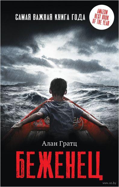 Беженец — фото, картинка