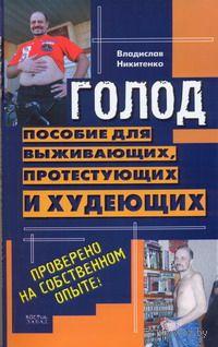 Голод. Пособие для выживающих, протестующих и худеющих. Владислав Никитенко
