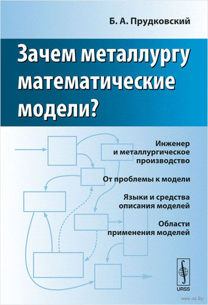 Зачем металлургу математические модели?. Борис Прудковский