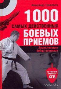 1000 самых действенных боевых приемов. А. Травников