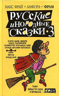 Русские инородные сказки - 3. Макс Фрай