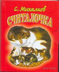 "Считалочка ""Котята"" — фото, картинка"