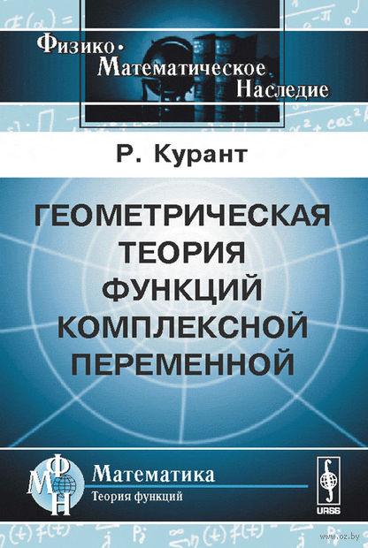 Геометрическая теория функций комплексной переменной. Риxард Курант