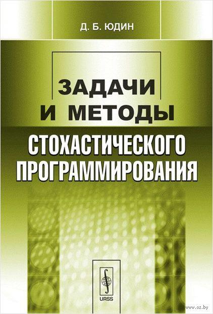 Задачи и методы стохастического программирования. Давид Юдин