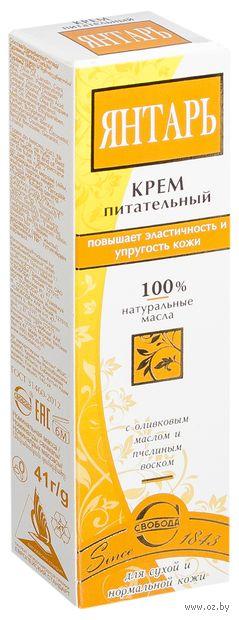 """Питательный крем для лица """"Янтарь"""" (41 г) — фото, картинка"""