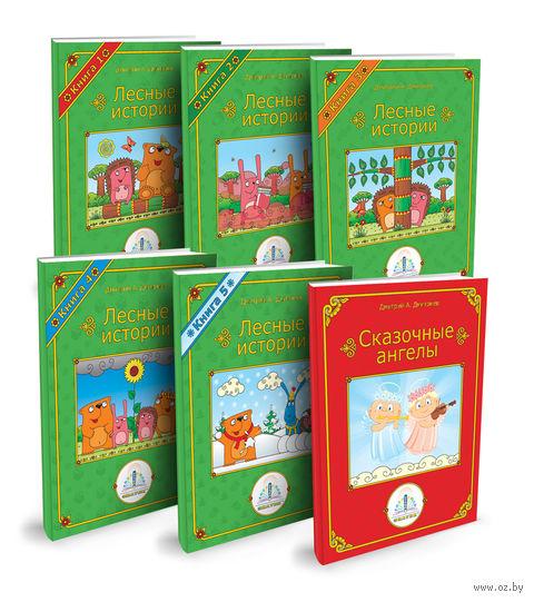 Лесные истории: набор из 5+1 книг с чипом для говорящей ручки (синий)