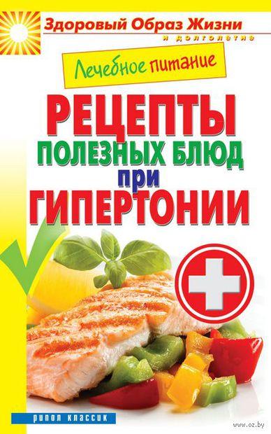 Лечебное питание. Рецепты полезных блюд при гипертонии. М. Смирнова