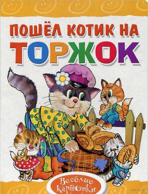 Пошел котик на торжок