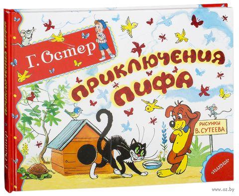 Приключения Пифа. Григорий Остер